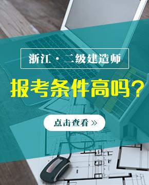 2019年浙江二级建造师报考条件 - 报名条件