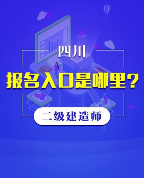 2019年四川二级建造师报名入口