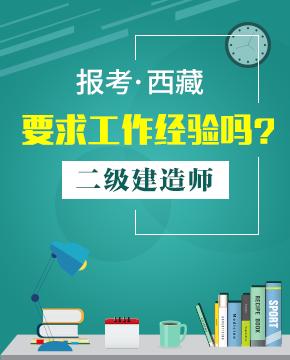 2019年西藏二级建造师报考条件 - 报名条件