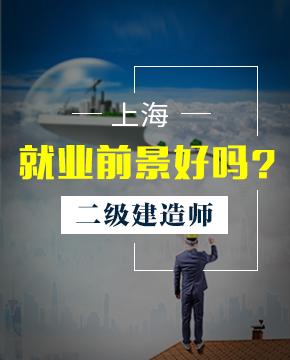 上海二级建造师就业前景好吗?