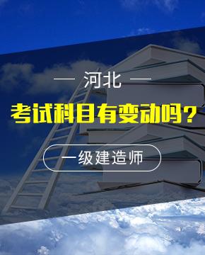 河北一级建造师考试科目是什么?