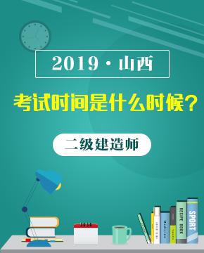 2019年山西二级建造师考试时间是什么时候?