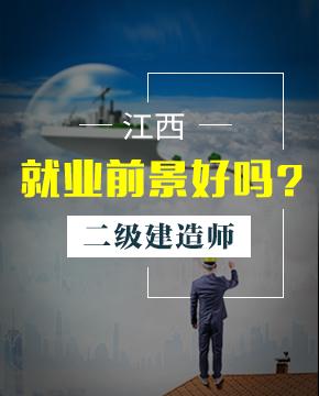 江西二级建造师就业前景好吗?