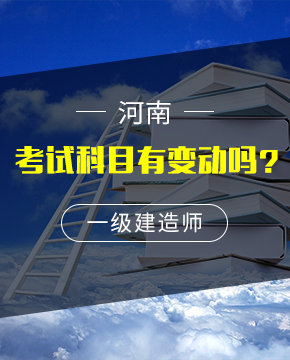河南一级建造师考试科目有变动吗?