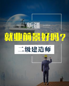 新疆二级建造师就业前景好吗?