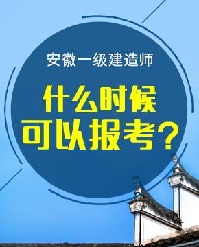 2019年安徽一级建造师报名时间