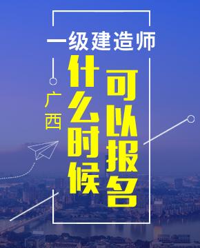 2019年广西一级建造师报名时间