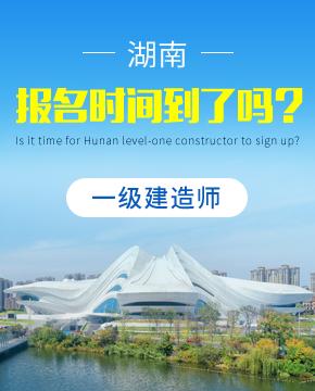 2019年湖南一级建造师报名时间