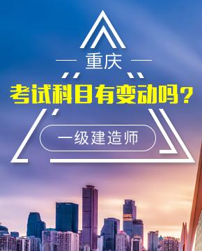重庆一级建造师考试科目有变动吗?