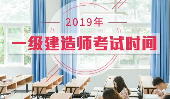 2019年一级建造师考试时间
