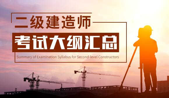 2019年二级建造师考试大纲