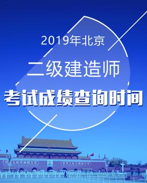 2019年北京二级建造师成绩什么时候查询?