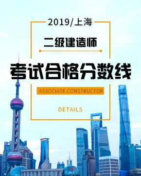 2019年上海二建合格分数线是多少?