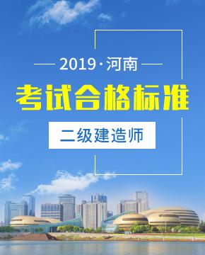 2019年河南二级建造师考试合格标准会提高吗?
