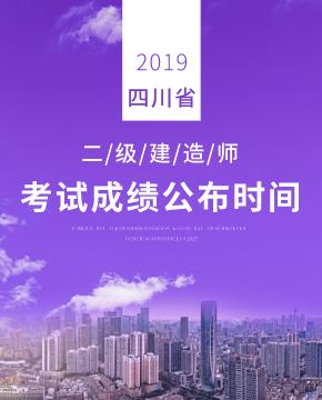 2019年四川二建考试成绩会在什么时候公布?