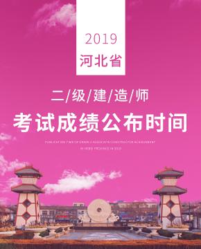 2019年河北二建考试成绩什么时候公布?