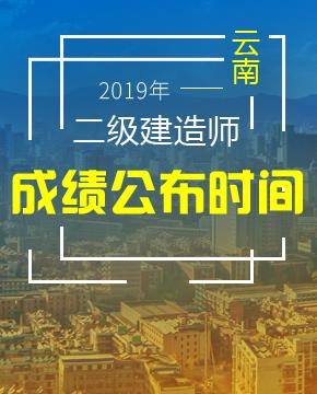 2019年云南二级建造师成绩在什么时候公布?