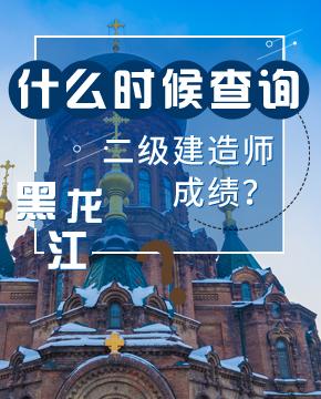 什么时候查询2019年黑龙江二级建造师成绩?