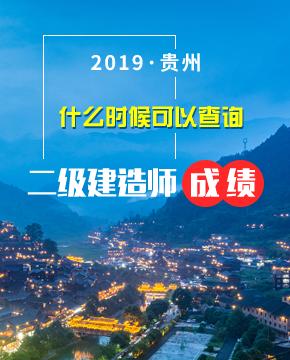 什么时候查询2019年贵州二级建造师成绩?
