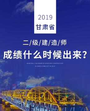 2019年甘肃二级建造师成绩什么时候出来?