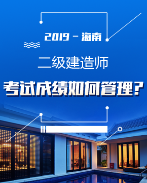 2019年海南二建考试成绩如何管理?