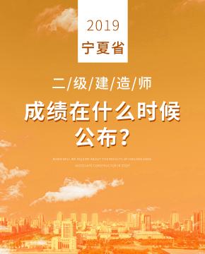 2019年宁夏二级建造师成绩在什么时候公布?