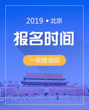 2019年北京一级建造师报名时间为6月28日至7月10日