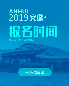 2019年安徽一级建造师报名时间为7月4日至7月18日