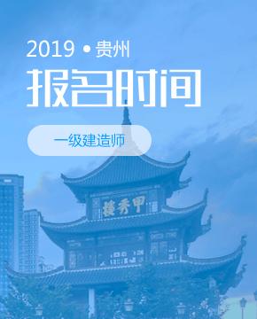 2019年贵州一级建造师报名时间为7月1日至7月15日