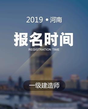 2019年河南一级建造师报名时间为7月1日至7月10日