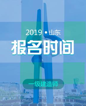 2019年山东一级建造师在什么时候报名?