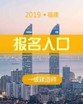 2019年福建一级建造师报名入口7月3日开通