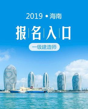 2019年海南一级建造师报名入口介绍