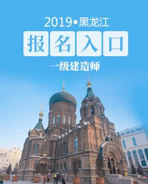 2019年黑龙江一级建造师报名入口7月4日开通
