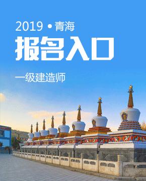 2019年青海一级建造师报名入口7月6日开通