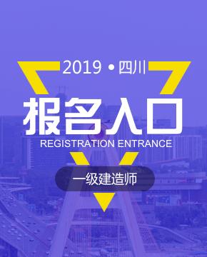 2019年四川一级建造师报名入口于6月28日开通