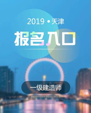 2019年天津一级建造师报名入口于7月3日开通