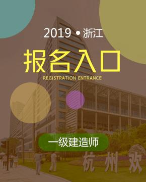 2019年浙江一级建造师报名入口于7月10日开通