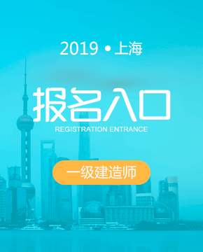 2019年上海一级建造师报名入口于7月5日开通