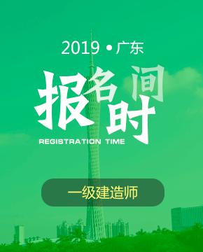 2019年广东一级建造师报名时间为7月8日至7月22日