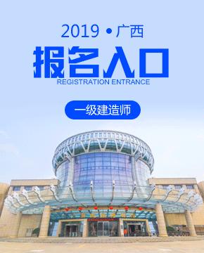 2019年广西一级建造师报名入口7月9日正式开通