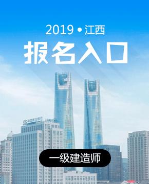 2019年江西一级建造师报名入口于7月6日开通
