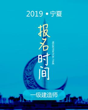 2019年宁夏一级建造师报名时间为7月6日至7月21日