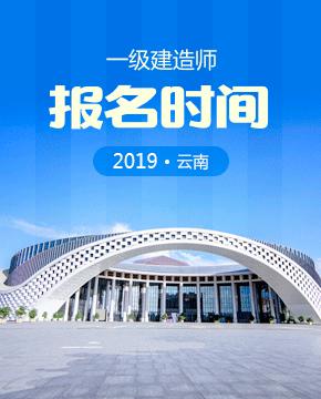 2019年云南一级建造师报名时间是7月8日至7月22日
