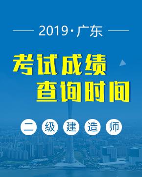 2019年广东二级建造师成绩查询时间是什么时候?