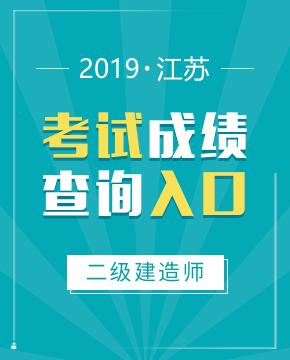 2019年江苏二级建造师成绩查询入口今日(8月12日)开通