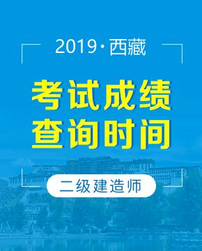 2019年西藏二级建造师成绩查询时间已公布