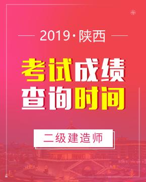2019年陕西二级建造师成绩从8月7日开始查询