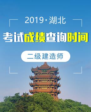 2019年湖北二级建造师成绩查询时间介绍