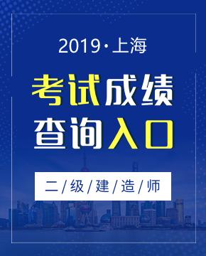 2019年上海二级建造师成绩查询入口及时间介绍